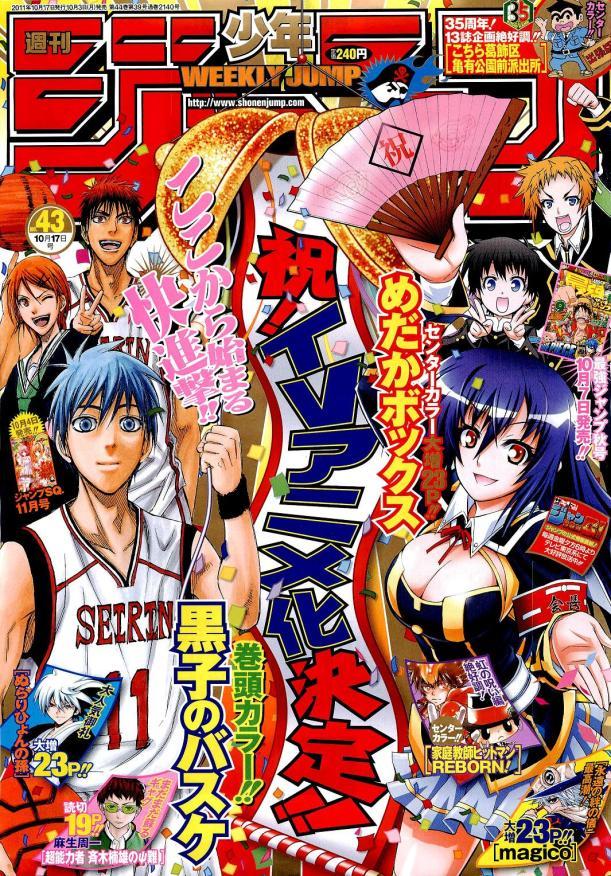 JUMP issue #43 cover -Medaka Box and Kuroko no Basuke anime