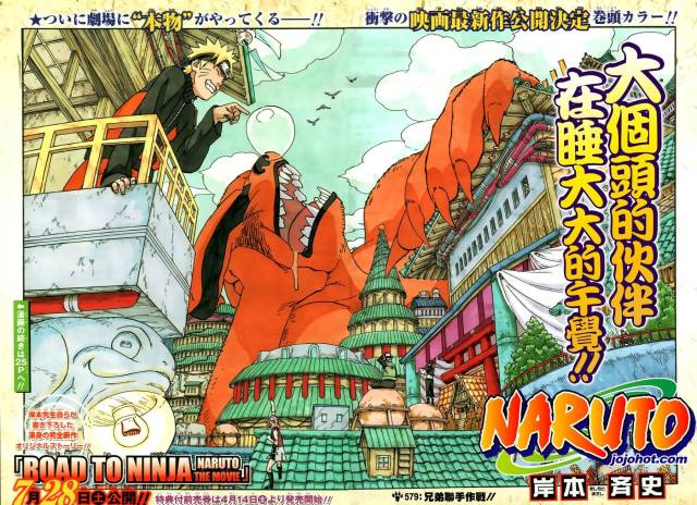 Naruto Chapter 579 - colour spread