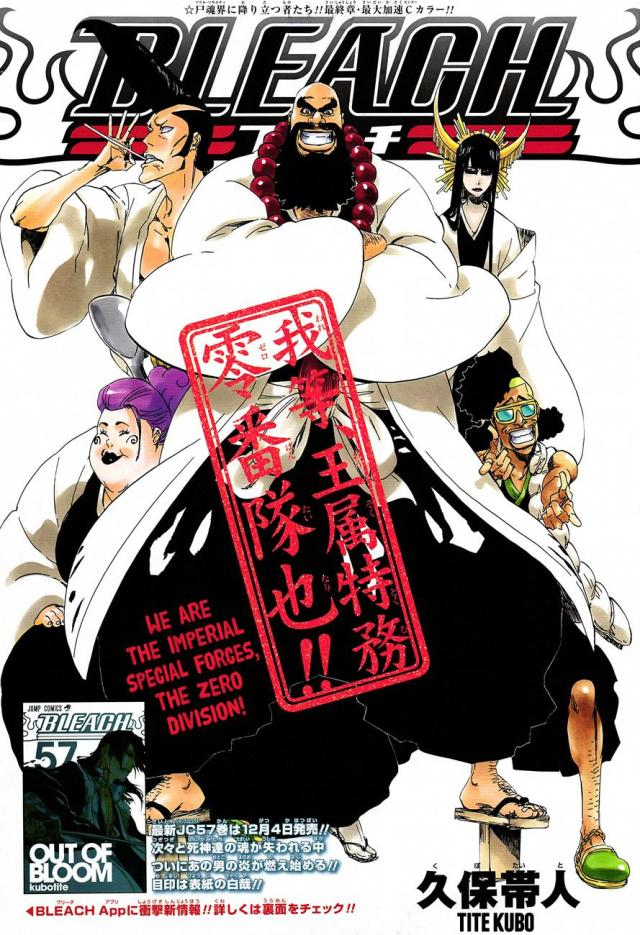 Bleach Chapter 517 - Cover - The Zero Division
