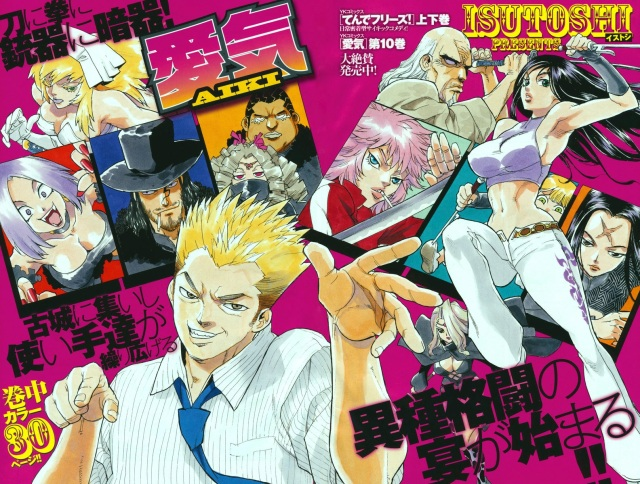 Aiki volume 11 - cover