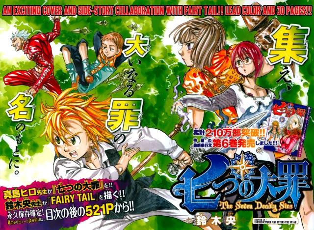Nanatsu no Taizai chapter 59 - colour spread