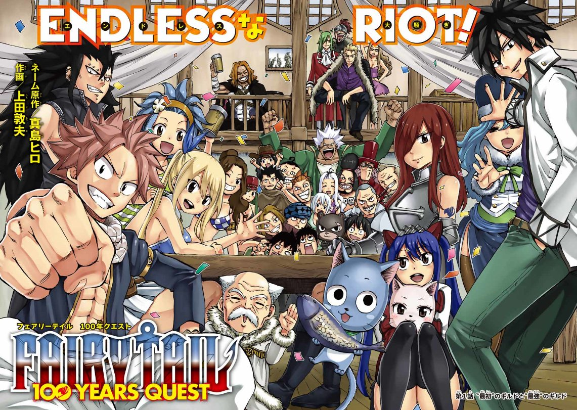 Fairy Tail: 100 Years Quest chapter 1 - opening colour spread